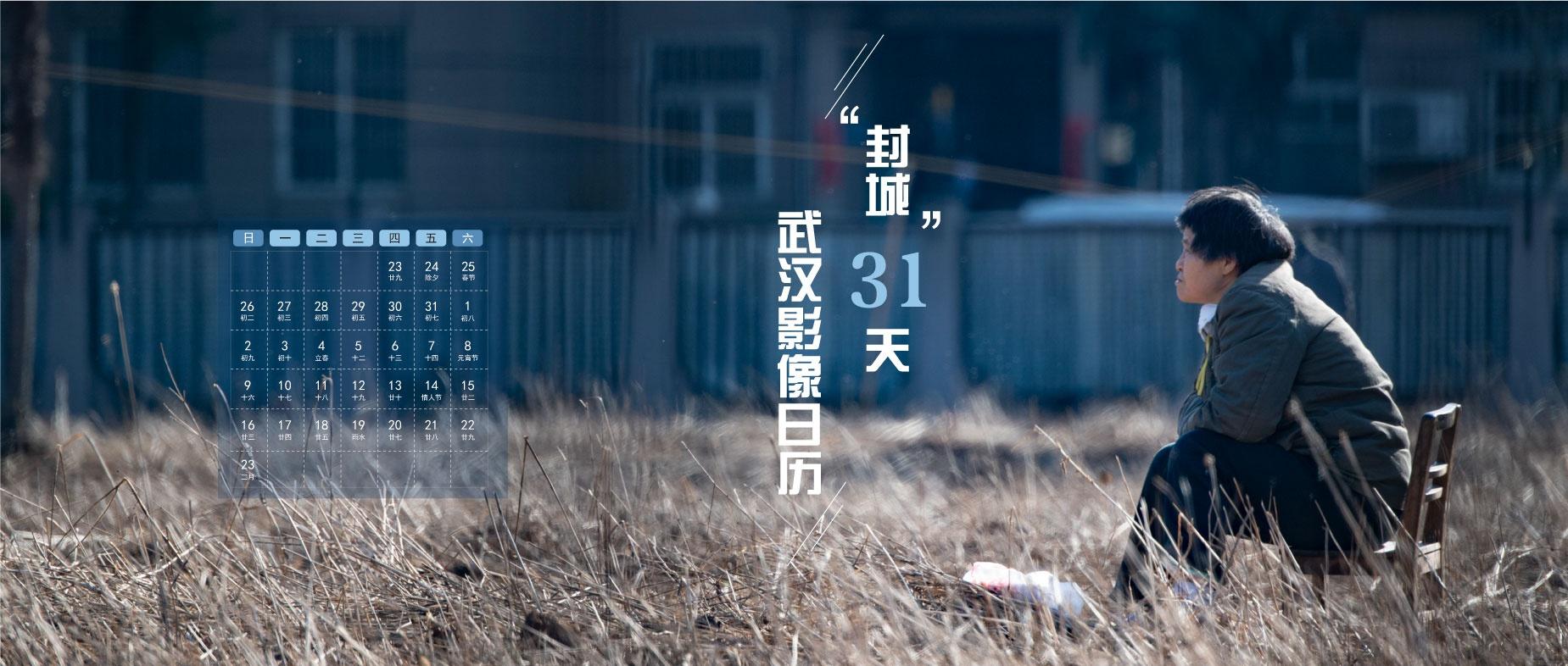 """""""封城"""" • 武汉影像日历图片"""