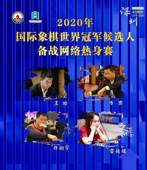 国际象棋世界冠军候选人备战网络热身赛落幕,丁立人、韦奕分获A、B组冠军