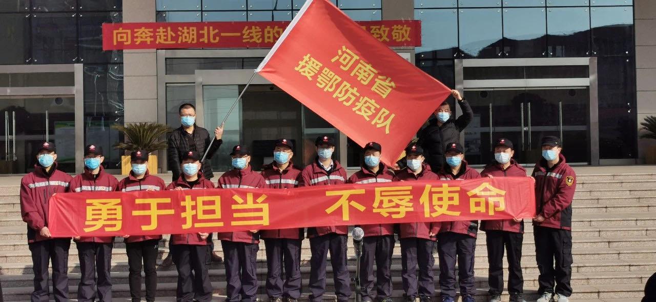 向武汉去!河南支援湖北第二批防疫工作队出征图片