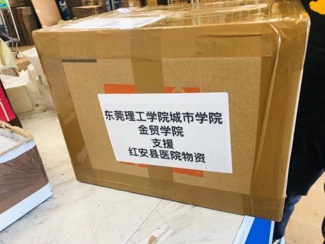 东莞理工学院城市学院:向湖北、温州师生发放800~1000元关爱补助