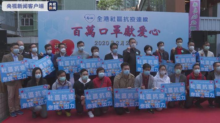 """香港成立""""全港社区抗疫连线"""" 免费发放口罩超百万图片"""