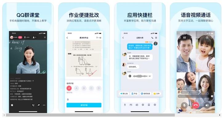 """腾讯QQ iOS版8.2.7正式版更新,群聊新增""""群课堂""""/手机可加入电脑端屏幕共享"""
