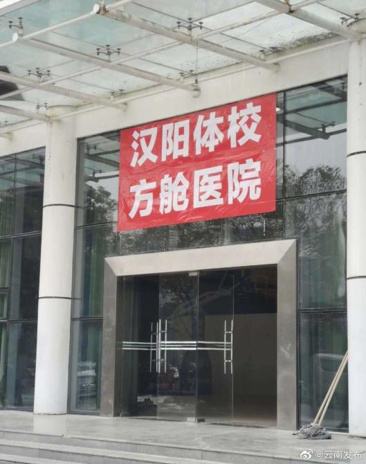 云南省第四批支援湖北医疗队今日进入汉阳体校方舱医院工作