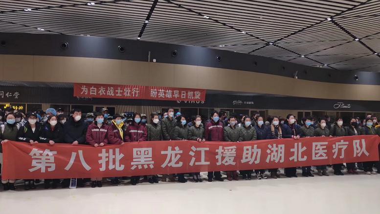 出征黑龙江第八批医疗队驰援湖恒行北,恒行图片