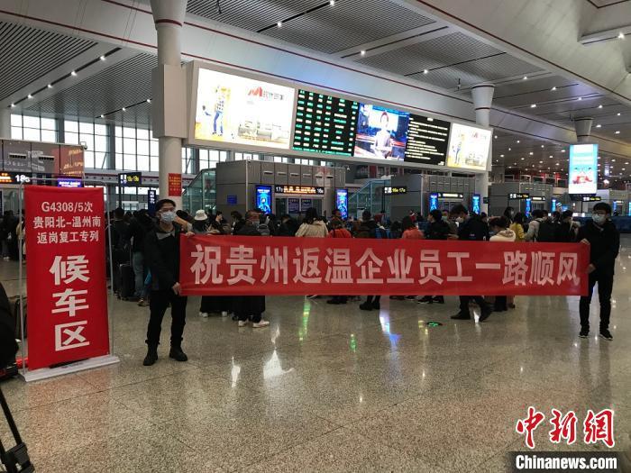 浙江温州包专列迎川黔两地近1800名工人回温复工