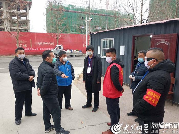 """泰安高新区北集坡街道:华天御园临时党支部全力战""""疫"""""""