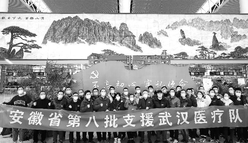 30名医学影像技师!安徽第八批支援武汉医疗队出征