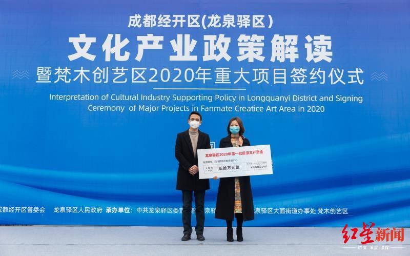 成都龙泉驿: 文创企业签约7400万元 助力文化资源产业化