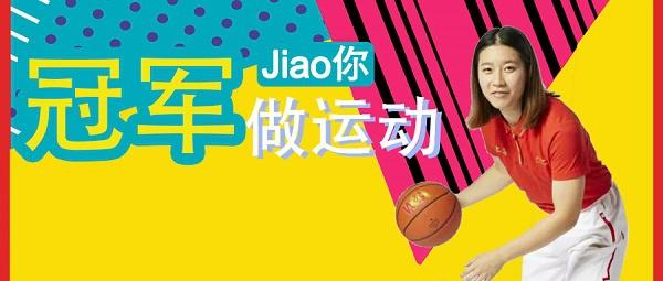 冠军Jiao你做运动|模仿动物做拉伸,女篮队员李颖韻教你居家锻炼小技巧