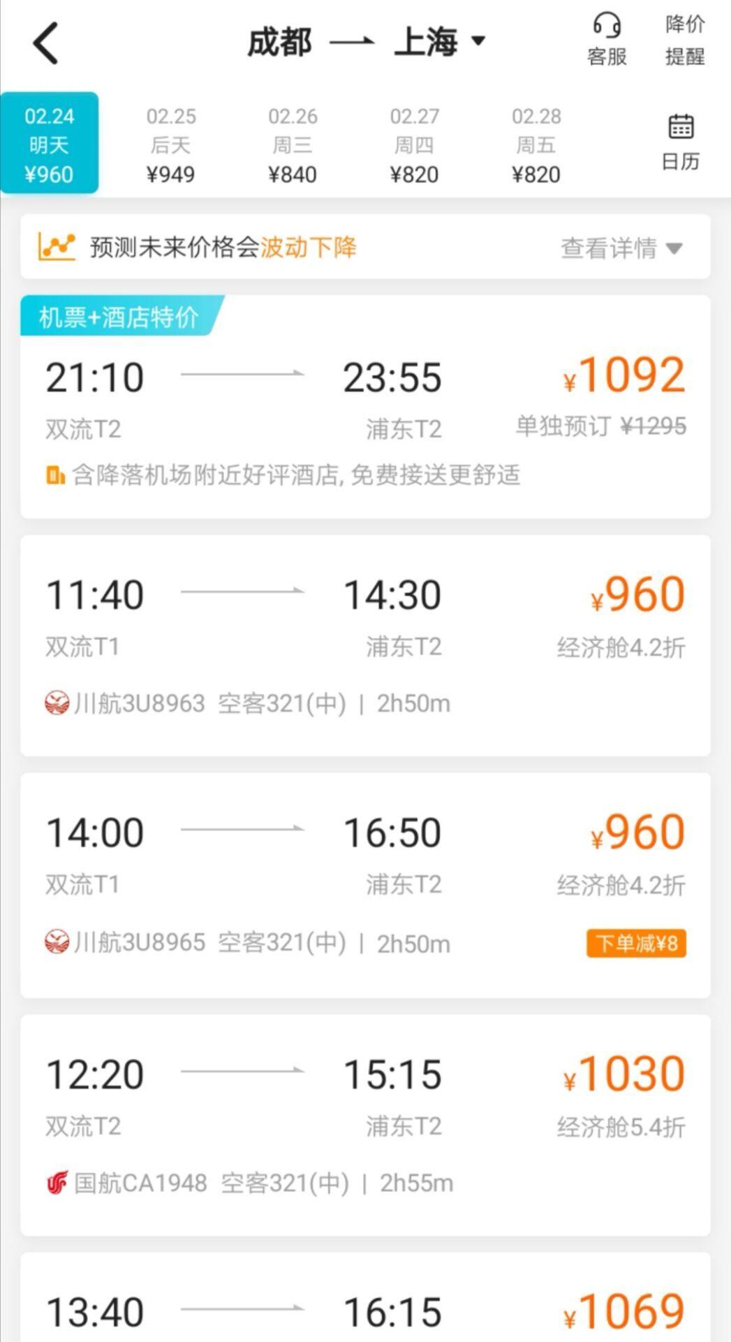 2月24日成都至上海的机票价格在千元左右 图片来源:去哪儿旅行App截图