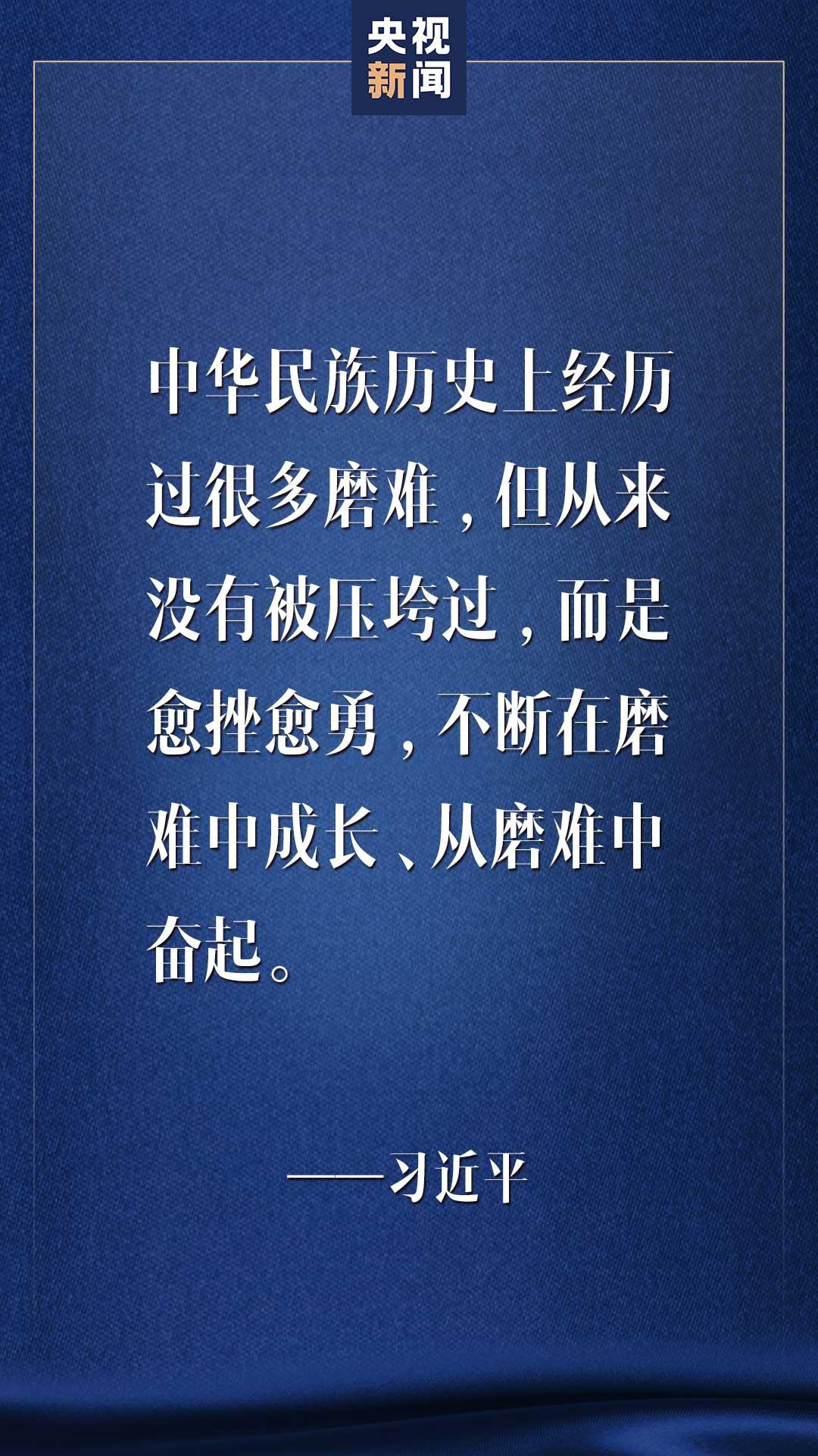 习近平:中华民族从来没有被压垮过图片