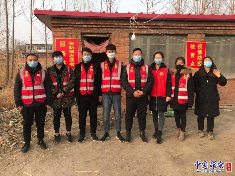 雄安新区安新县:这群年轻志愿者让青春在抗疫一线闪光