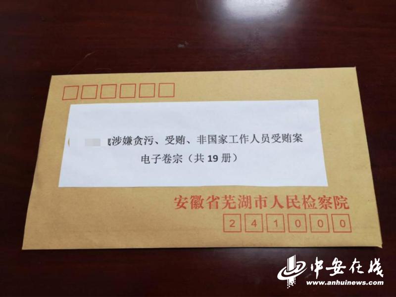 """滁州芜湖两地检方""""云""""接力 安徽一律师首获异地阅卷体验"""