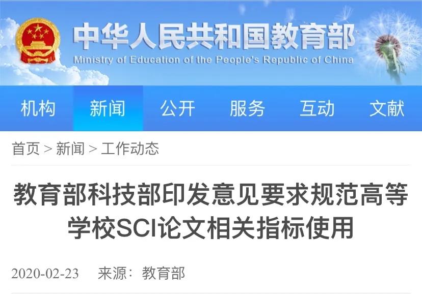 """新京报:破除论文""""SCI至上"""",让学术回归""""初心""""图片"""