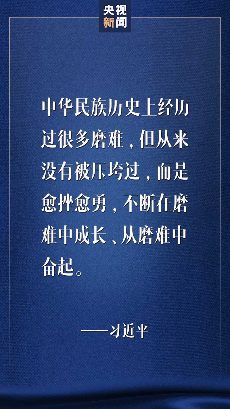 海报 | 习近平:中华民族从来没有被压垮过