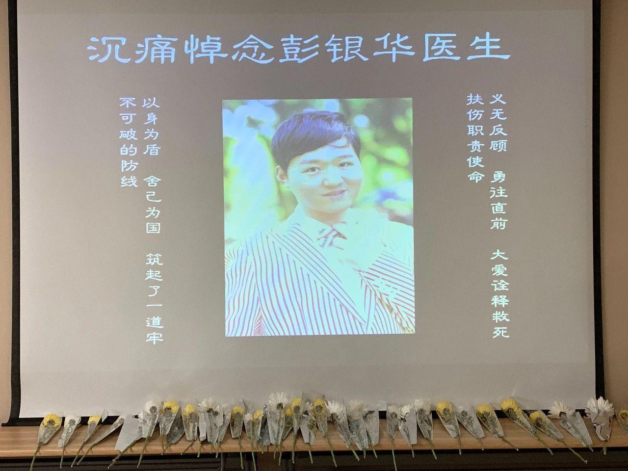 逝者丨29岁殉职医生彭银华的最后20天图片