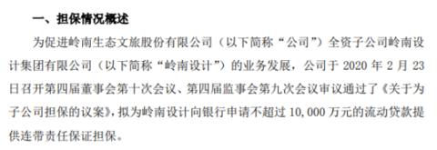 岭南股份拟为全资子公司不超过1亿元的流动贷款提供担保