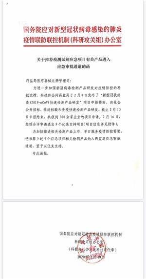 湖南大学主持研发新冠肺炎快检产品进入国家应急审批通道