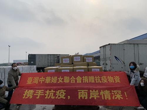 台湾中华妇女联合总会向大陆捐赠防疫物资图片