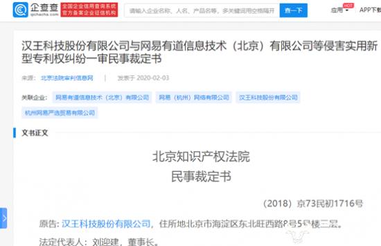 汉王科技起诉网易案曝光:称网易侵害实用新型专利但后来又撤诉