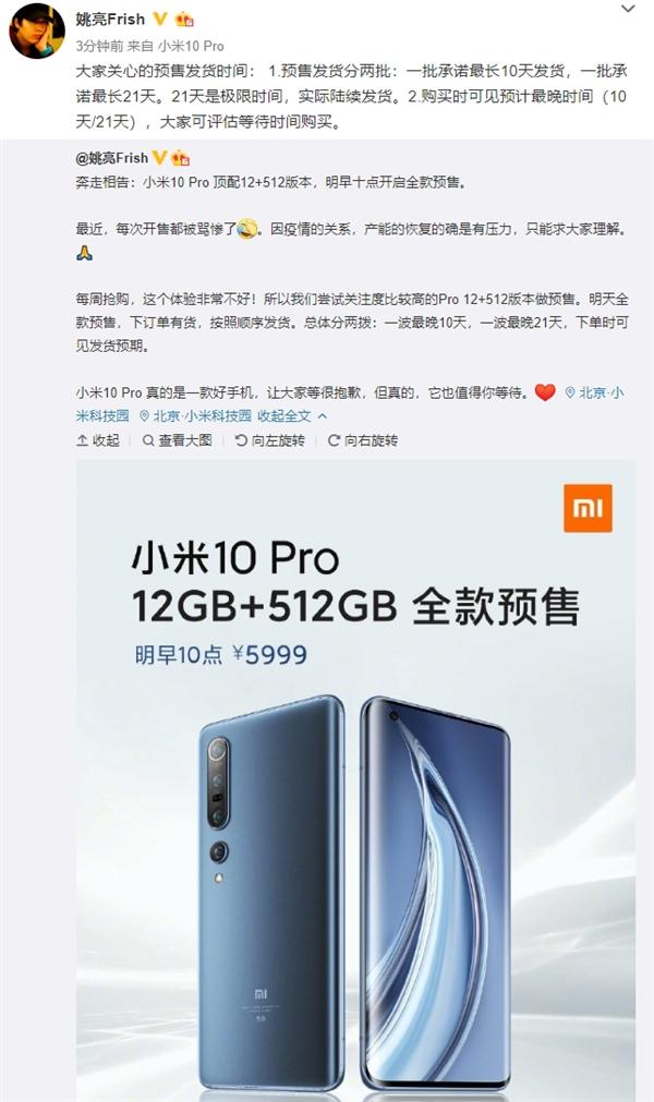小米10 Pro不再抢购:明天10点起全款预售