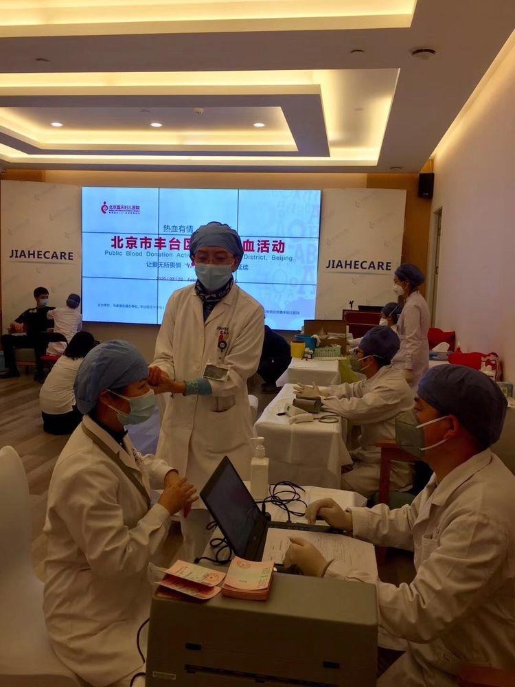 丰台区社会办医带头组织无偿献血 助力抗击疫情