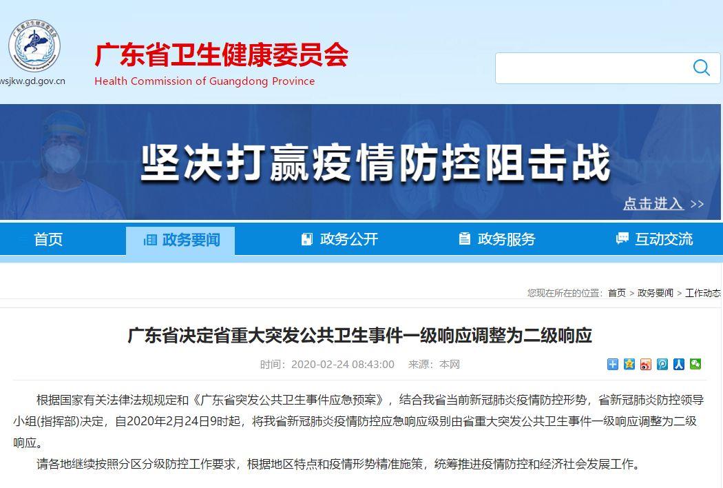 广东省卫健委官网截图
