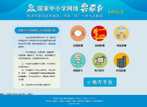 """智慧教育!中国移动为""""停课不停学""""保驾护航"""