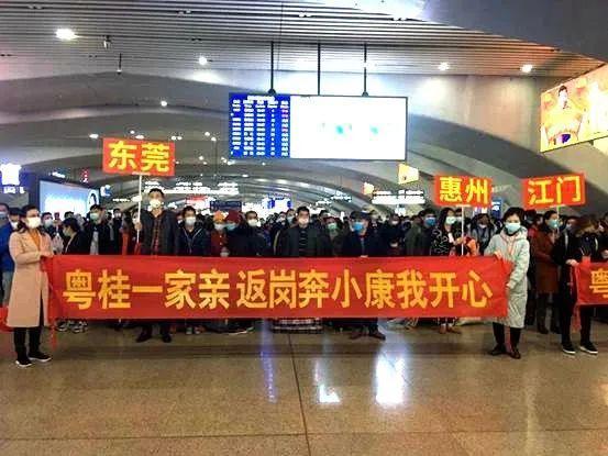 """泛珠省区返岗专列""""大礼包""""助力复工复产"""