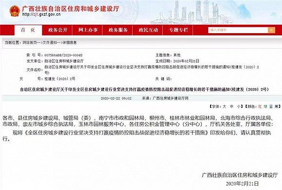 广西住建厅出台23条措施:推动住建行业复工复产 促进经济稳增长