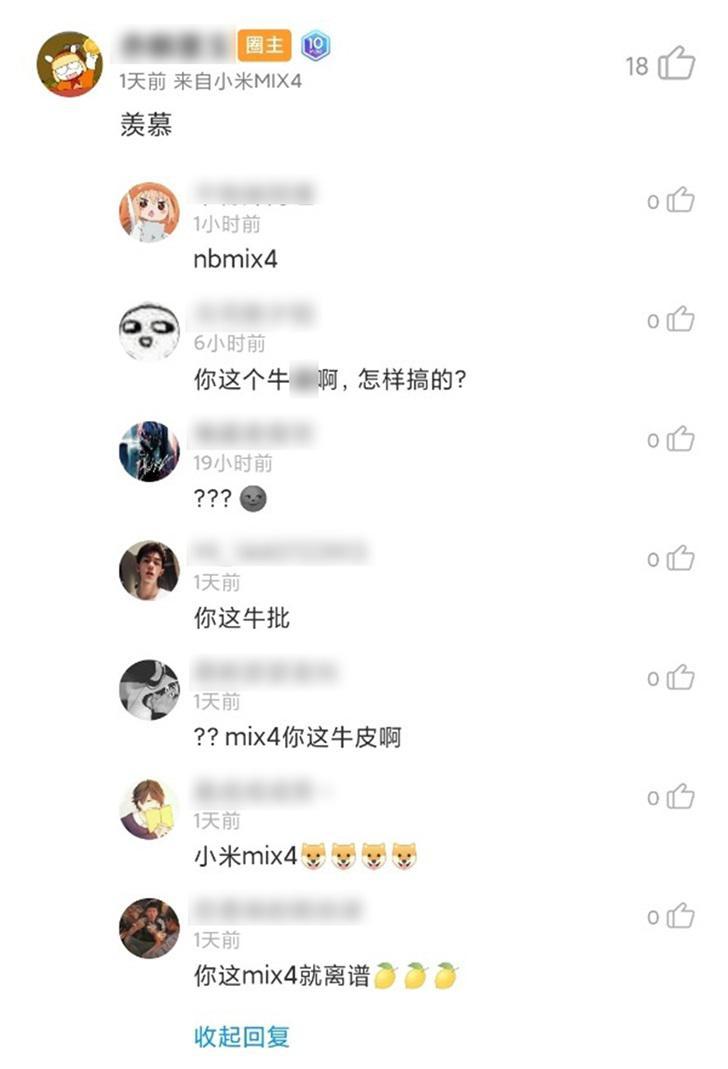 """小米社区""""惊现"""" MIX4 小尾巴"""
