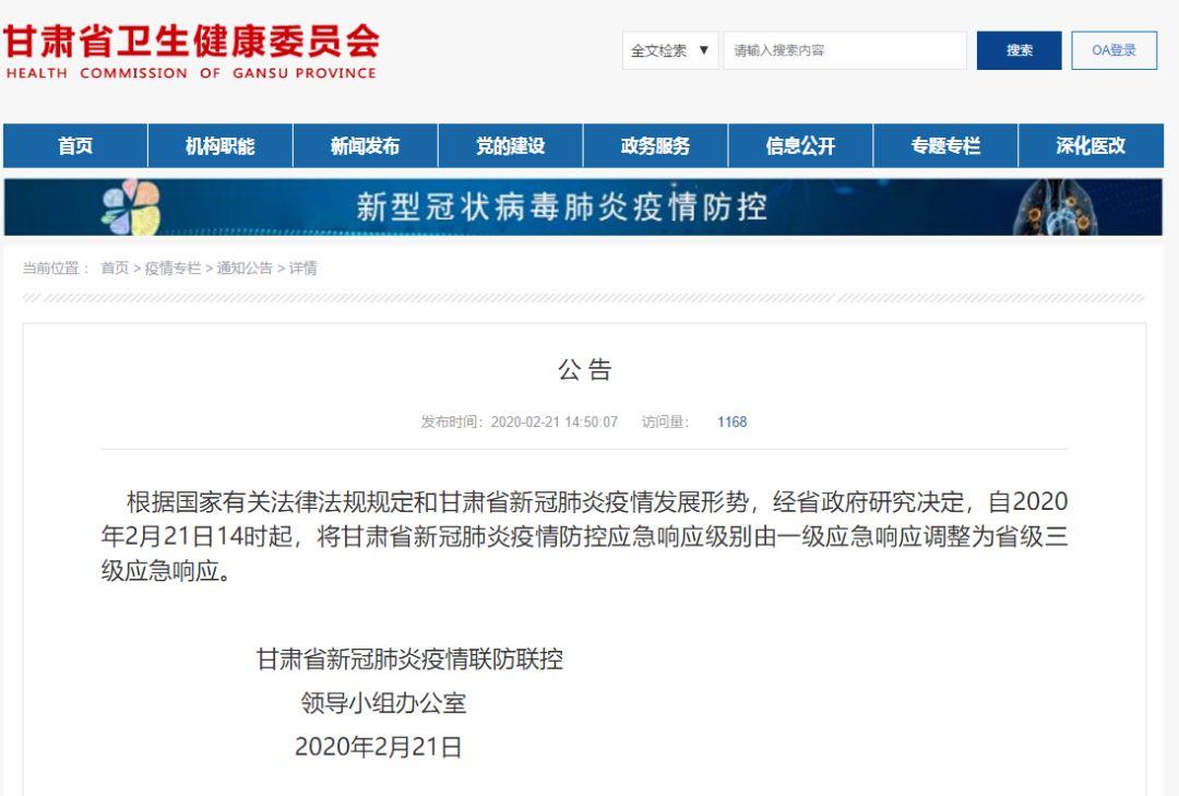 甘肃省卫健委官网截图