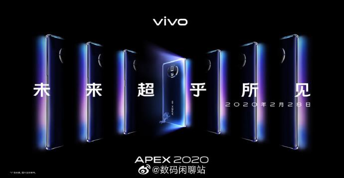 vivo APEX 2020海报曝光:主打全视一体屏设计