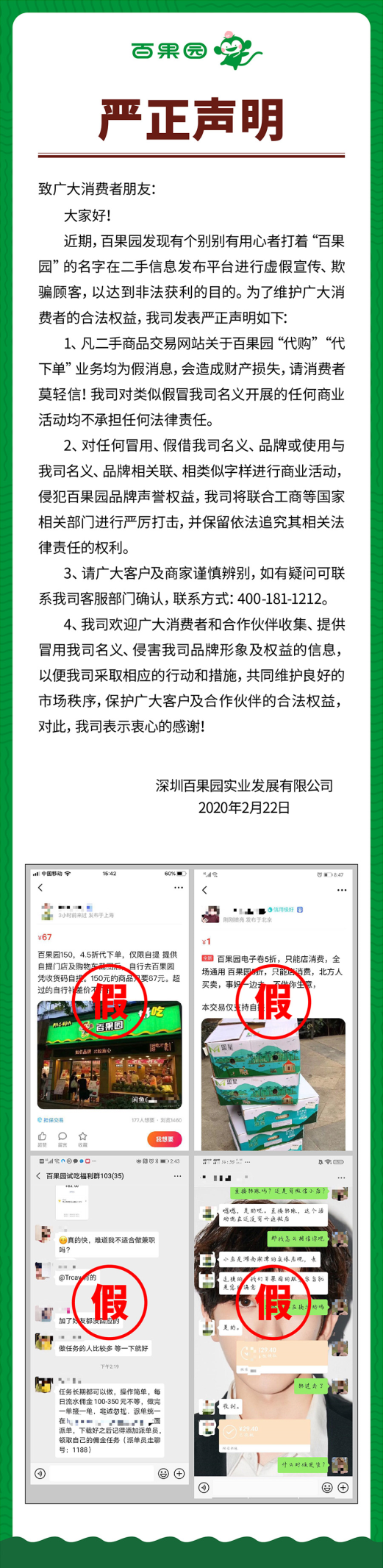 """百果园称二手交易平台相关""""代购""""为欺骗行为图片"""