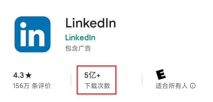 LinkedIn 领英在谷歌 Play 商店累计下载达 5 亿次