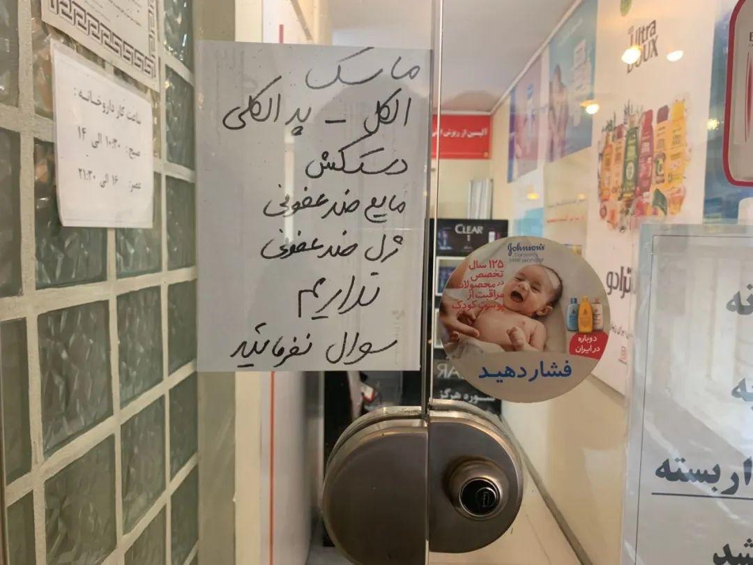2月23日,伊朗首都德黑兰一家药店门口贴着口罩等物资短缺的告示。新华社记者陈霖摄