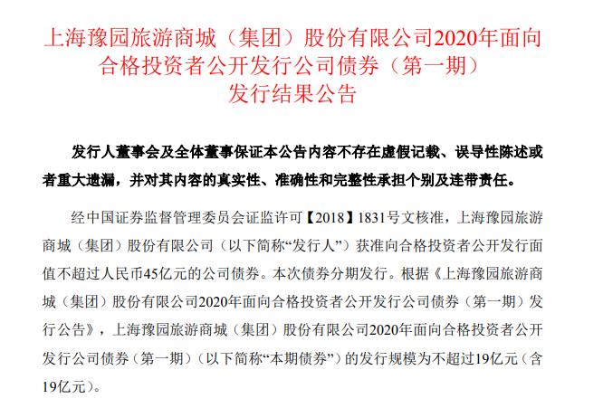 豫园股份:成功发行19亿元公司债券 票面利率3.6%