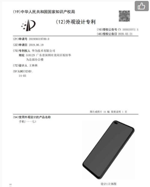 华为全新设计专利曝光:后置六摄+前置挖孔双摄