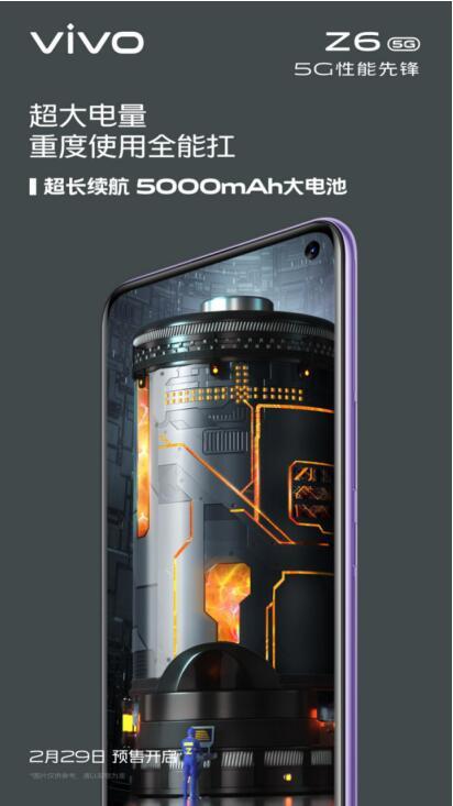 """电力全开任性畅玩 搭载5000mAh大电池,vivo Z6实现""""灭霸""""级续航"""
