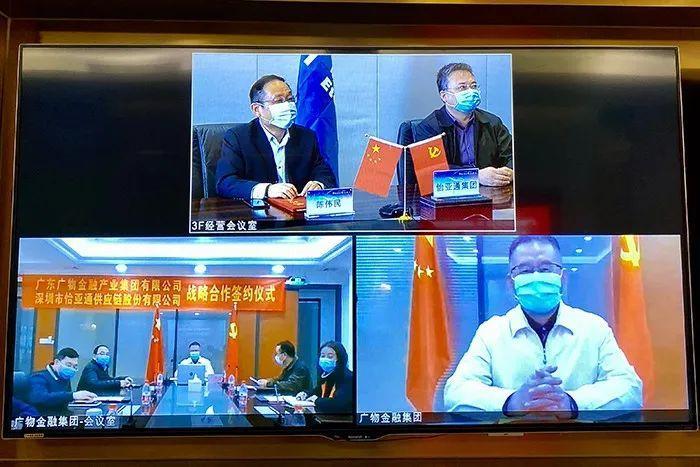 【广物动态】广物金融集团与怡亚通远程视频签署战略合作协议