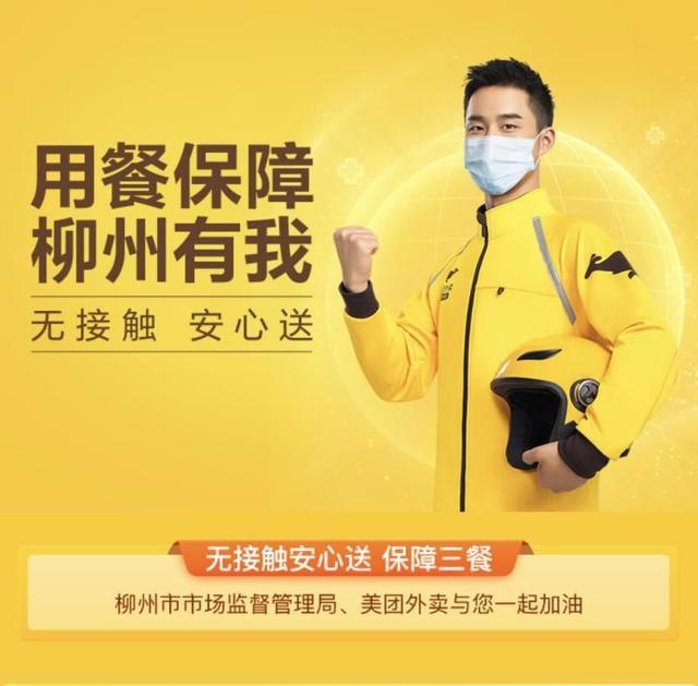外卖更安全了!柳州市场监督管理部门多举措加强网络订餐监管