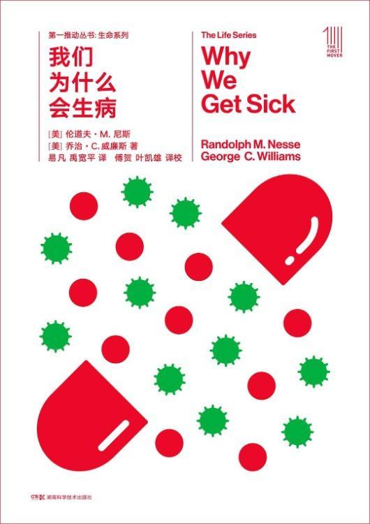 我们为什么会生病?因为病原体有时比想象中更狡猾