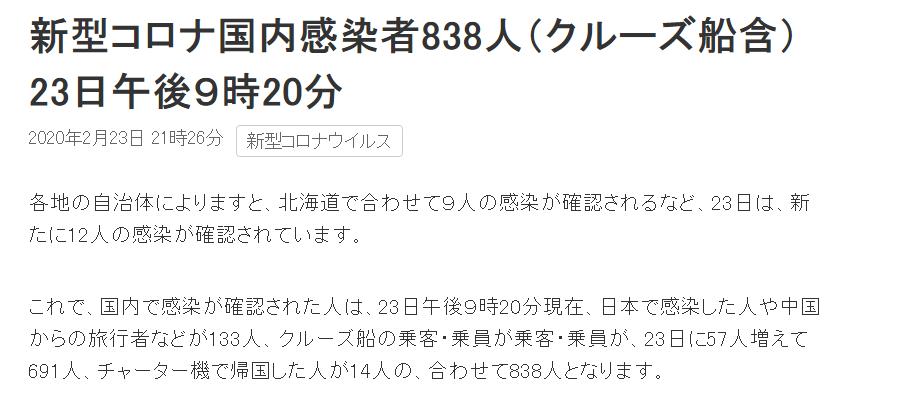 图源:日本放送协会新闻