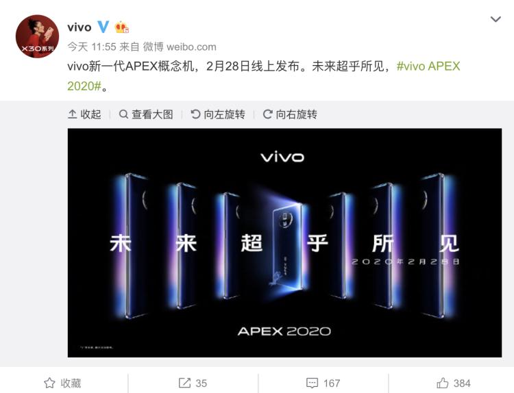 vivo APEX 2020概念机将于2月28日线上发布