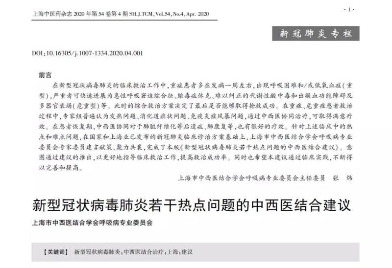 针对新冠肺炎若干热点问题,上海中西医结合专家献计献策,给出5方面方案