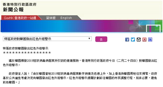 [蓝冠]香港特区政府对韩国发出蓝冠红色外游警示图片