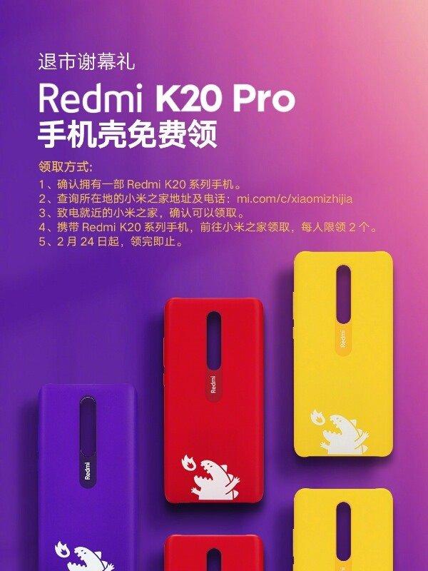 卢伟冰公布Redmi K20 Pro退市谢