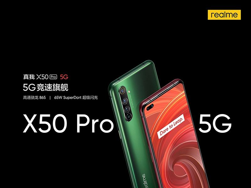 realme 发布 5G 新旗舰 X50Pro5G,还公布了一个 AIoT 的未来