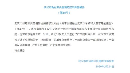 """今天,武汉""""部分人员可以进出城""""乌龙通告是怎么发出的?图片"""