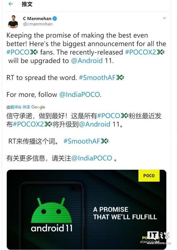 Redmi K30 印度版:小米确认 POCO X2 手机支持升级到 Android 11